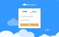 犀牛企业云 V1.2.4免费版