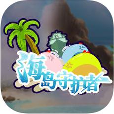 海岛守护者游戏iOS版官方下载|海岛守护者手游苹果版下载
