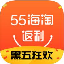 55海淘 V6.7 苹果版