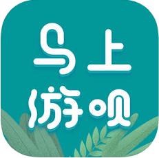 马上游呗 V1.0.2 苹果版