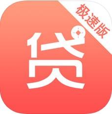 超級速貸 V1.0 蘋果版