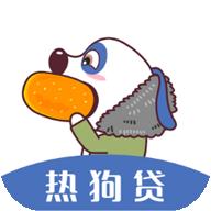热狗贷 V1.0.0 安卓版