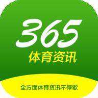 365体育资讯 V1.0.0 安卓版