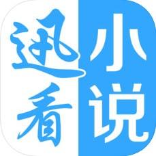 迅看小說官網ios版|迅看小說app隻果版下載|迅看小說iPhone/ipad版下載V1.5.0