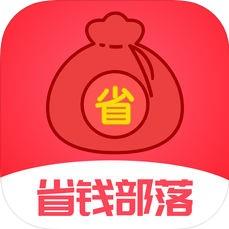 省钱部落 V1.2.2 苹果版