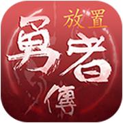 放置勇者传游戏下载|放置勇者传手游安卓版官方下载