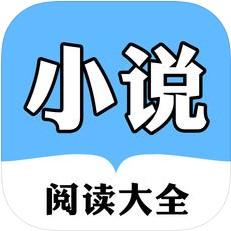 文香小說官網ios版下載|文香小說隻果版下載V1.2