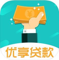 优享贷款 V1.0 苹果版