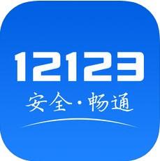 交管12123 V2.1.1 苹果版