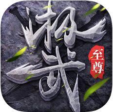 极武至尊 V1.0 苹果版