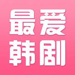 最愛韓劇APP下載|最愛韓劇(熱門韓劇)安卓版下載V1.0.1