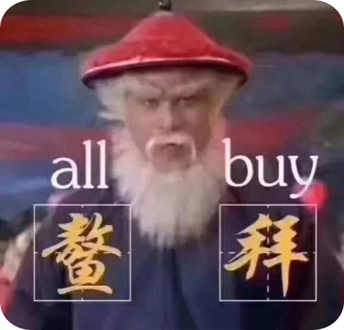 鳌拜红帽子白胡子老人表情包 V1.0 免费版