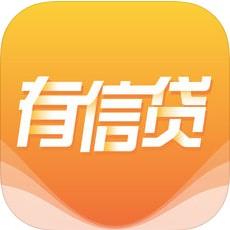 有信贷 V1.0 苹果版
