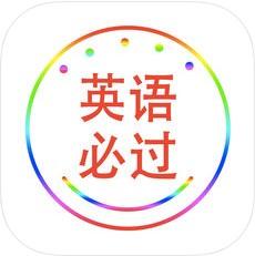 英语必过 V1.0 苹果版