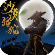 沙莫骆驼 V1.0.0 安卓版