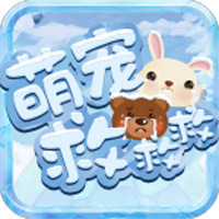 萌宠救救救游戏iOS版下载|萌宠救救救手游苹果版下载