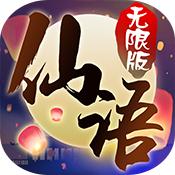 梦回仙语手游官网下载|梦回仙语安卓版最新下载V1.3.2