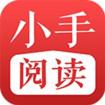 小手阅读 V1.0.1 安卓版