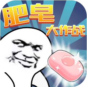肥皂大作战 V1.0.7 安卓版