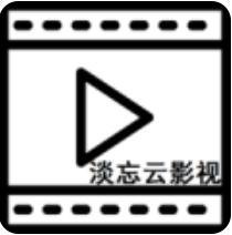 淡忘云影视 V1.0.3 安卓版