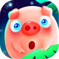 迷你猪猪保卫战 V1.0.0 安卓版
