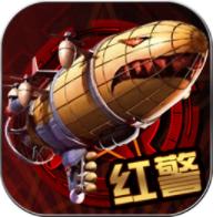 红色警戒中国航母 V1.3.7 苹果版