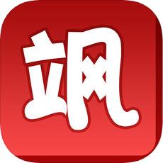 漫游颯颯 V1.3 蘋果版