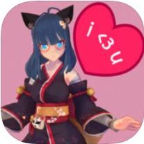 3D虚拟情人 V1.4 苹果版
