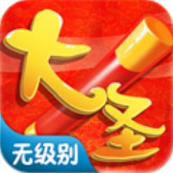大聖無級別游戲下載|大聖無級別安卓版最新下載V1.0