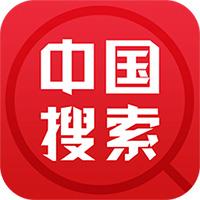 中國搜索 V2.7.7 安卓版