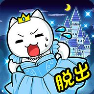 脱出游戏白猫灰姑娘 V1.02 安卓版