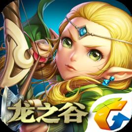 龙之谷 V1.30.1 腾讯版