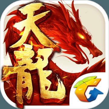 天龙八部手游 V1.40.2.2 腾讯版