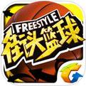 街头篮球 V2.5.0.6 腾讯版