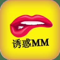 诱惑MM直播平台 V2.4.9 最新版