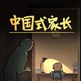 中国式家长 V1.0 正式版