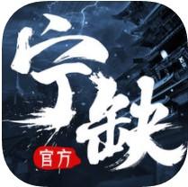 宁缺志 V1.0 苹果版