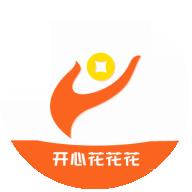 开心花花花 V1.6 安卓版