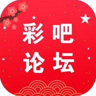 彩吧论坛 V1.0.1 安卓版