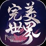 完美世界 V1.0 安卓版