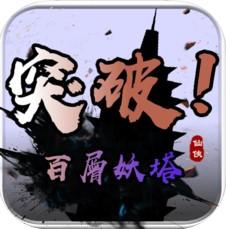 百层妖塔游戏官网下载_百层妖塔苹果版下载