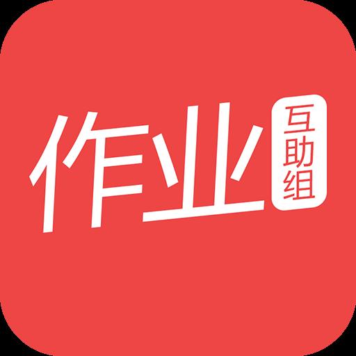 互动作业 V5.4.5 安卓版
