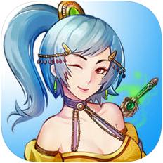 武侠浮生记 V1.3 苹果版