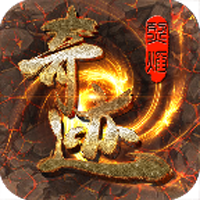 烈焰奇迹 V1.3.86 安卓版