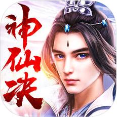 神仙决 V1.0 苹果版