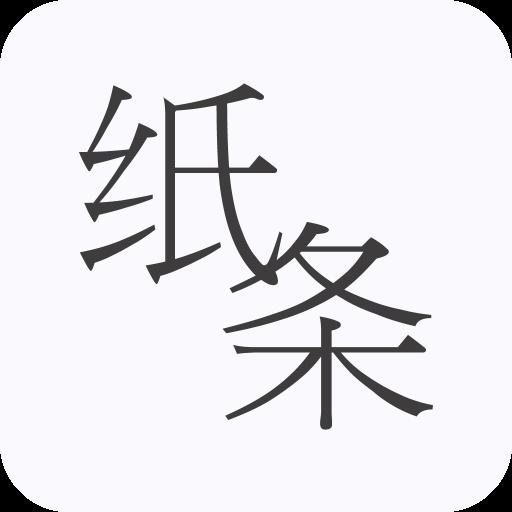作文纸条 V4.3.1 安卓版