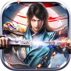 剑客苍穹传iOS版-剑客苍穹传手游苹果版下载