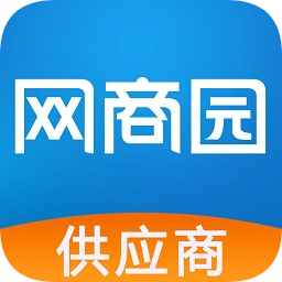 网商园供应商 V1.0.1 安卓版