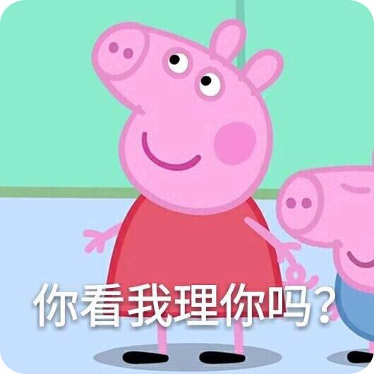 真是令豬作嘔佩奇表情包 V1.0 免費版
