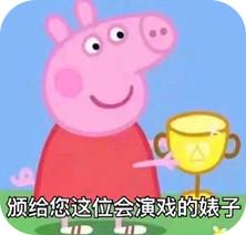 小猪佩奇恶搞表情包 V1.0 高清版